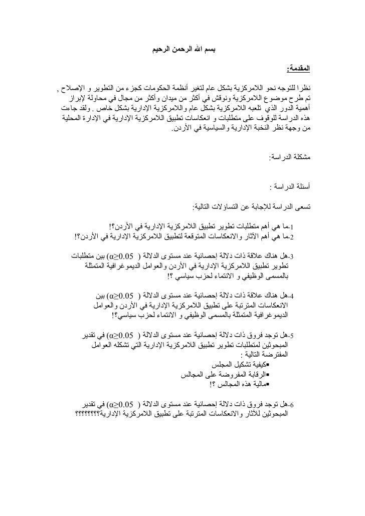 بسم ال الرحمن الرحيم                                                                             المقدمة:نظرا للتوجه ...