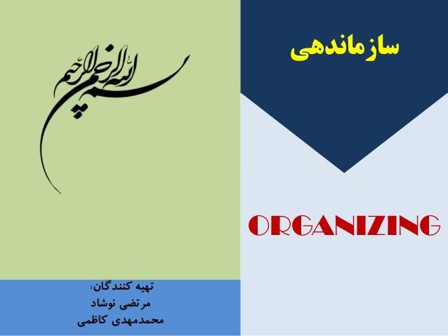 سازماندهي  ORGANIZING تهيه كنندگان: مرتضي نوشاد محمدمهدي كاظمي