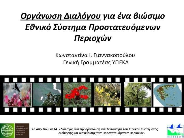 28 Απριλίου 2014 «Διάλογος για τημ οργάμωση και λειτουργία του Εθμικού Συστήματος Διοίκησης και Διαχείρισης τωμ Προστατευό...