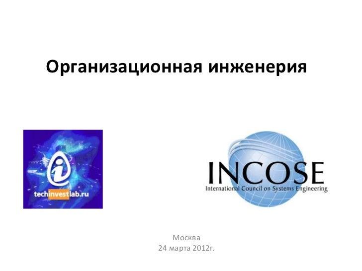 Организационная инженерия              Москва          24 марта 2012г.