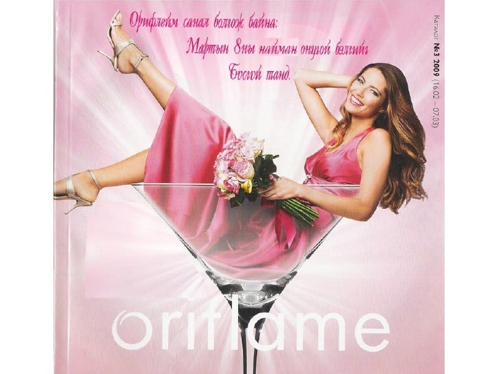 Oriflame Catalogue March