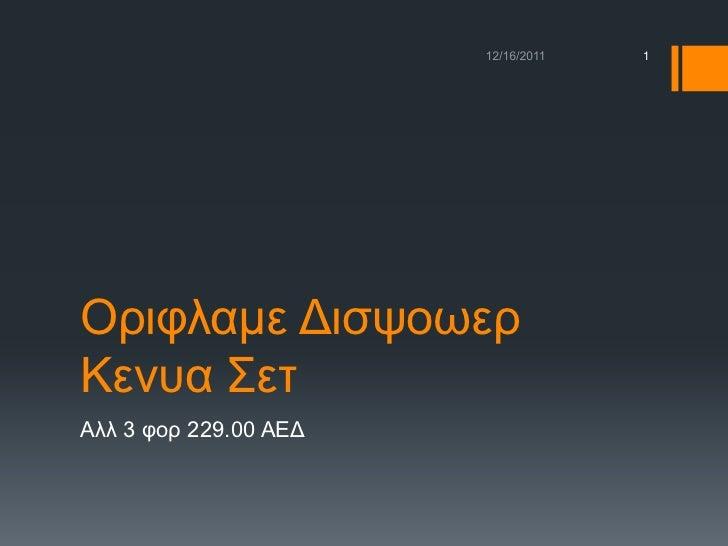 1Οριυλαμε ΔισψοωερΚενυα ΣετΑλλ 3 υορ 229.00 ΑΕΔ