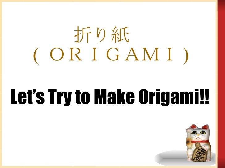 折り紙  (  ORIGAMI ) Let's Try to Make Origami!!