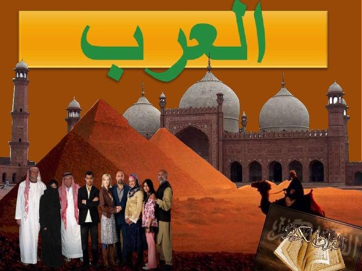 العرب<br />