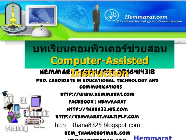 บทเรียนคอมพิวเตอร์ช่วยสอนComputer-Assisted Instruction<br />HemmaratThanapat 0866414318<br />Phd. Candidate in Educational...