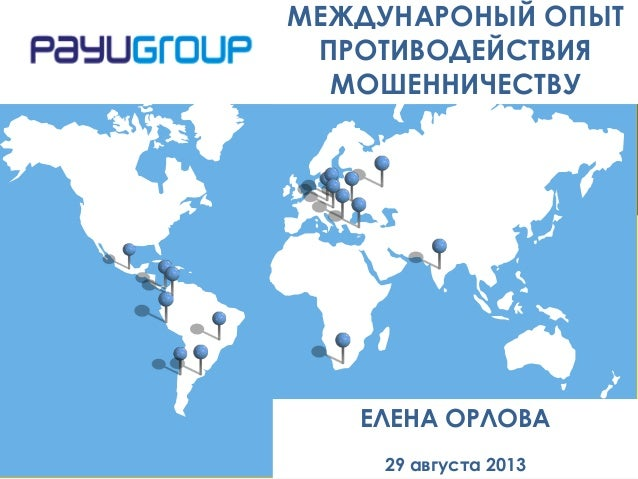 Orlova pay u group_290813_