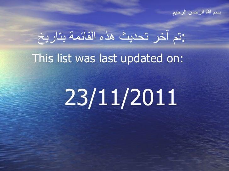 تم آخر تحديث هذه القائمة بتاريخ : 23/11/2011 This list was last updated on: بسم الله الرحمن الرحيم