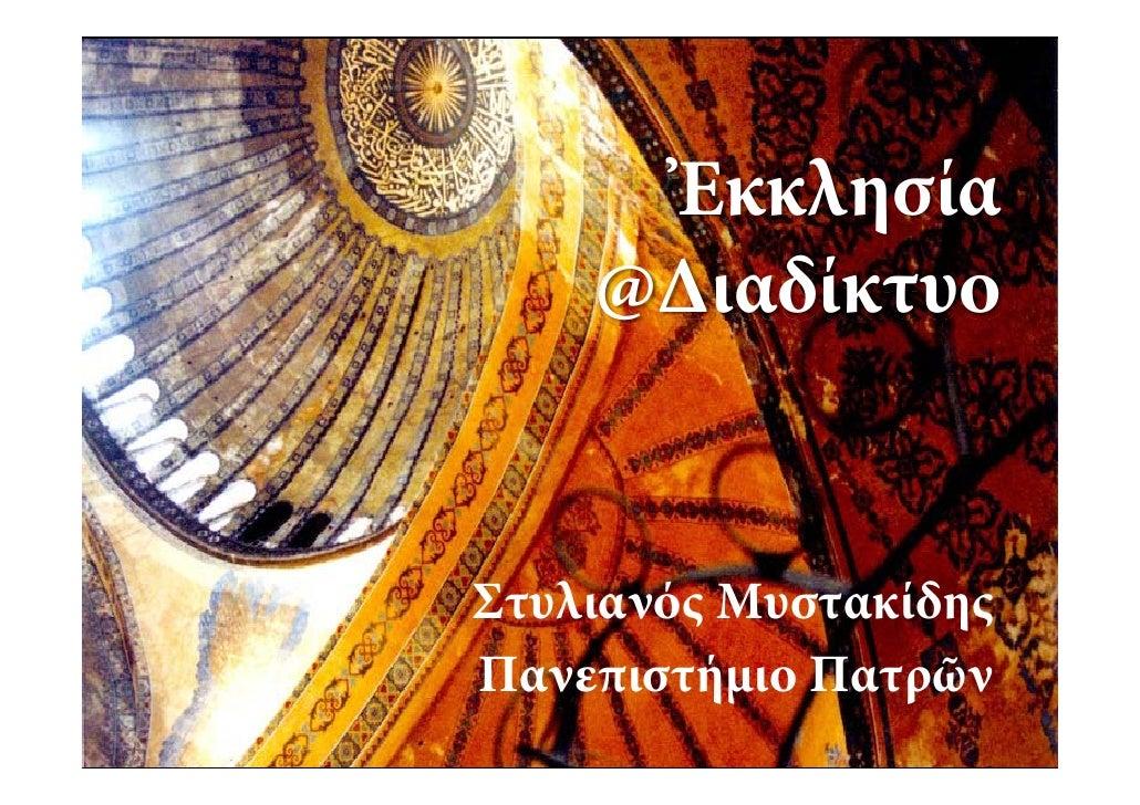Ἐκκλησία     @Διαδίκτυο   Στυλιανός Μυστακίδης Πανεπιστήμιο Πατρῶν