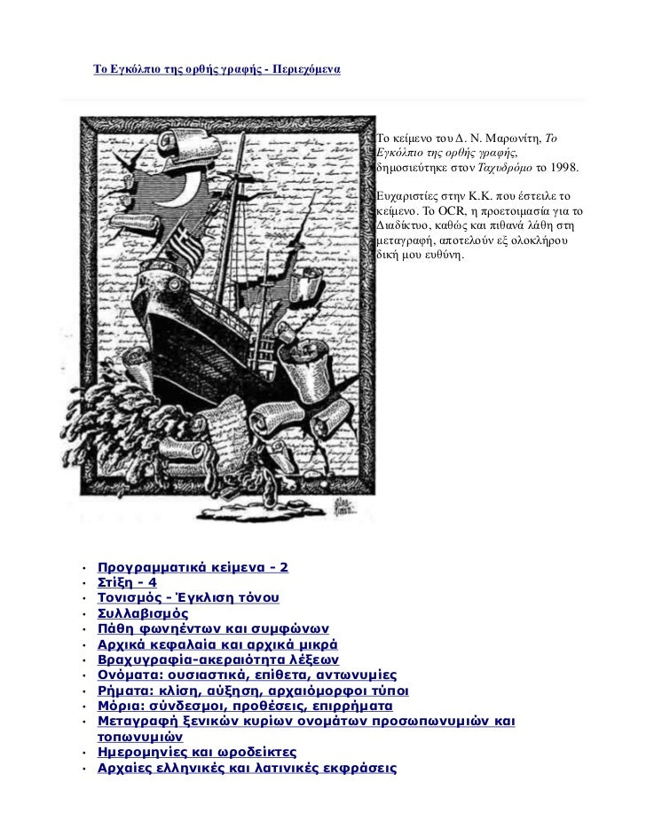 Το Εγκόλπιο της ορθής γραφής - Περιεχόµενα                                                 Το κείµενο του ∆. Ν. Μαρωνίτη, ...