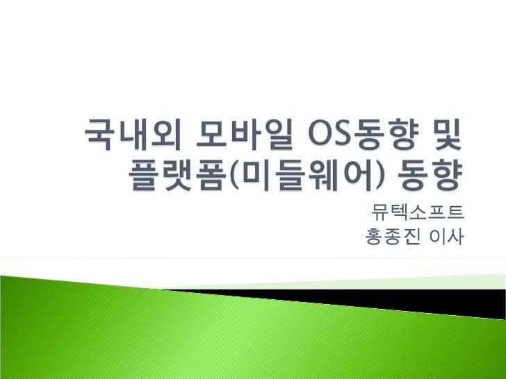 뮤텍소프트 홍종진 이사