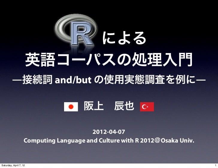 「R による英語コーパスの処理入門―接続詞 and/but の使用実態調査を例に―」Computing Language and Culture with R 2012