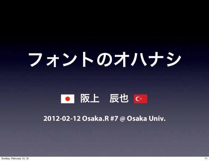 2012-02-12 Osaka.R #7 @ Osaka Univ.Sunday, February 12, 12                                         11