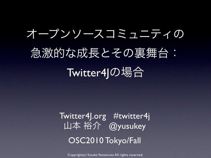 オープンソースコミュニティの急激的な成長とその裏舞台: Twitter4Jの場合