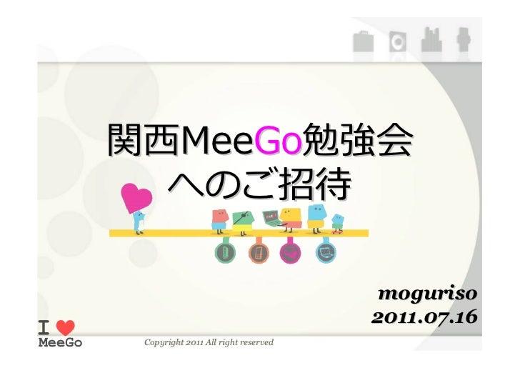 関西MeeGo勉強会 OSC京都 2011発表