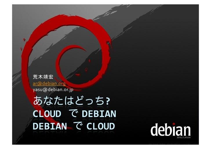 ar@debian.org   yasu@debian.or.jp