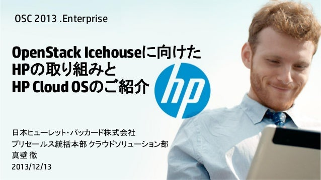 OpenStack Icehouseに向けたHPの取り組みとHP Cloud OSのご紹介