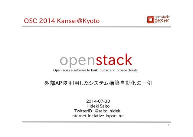 OSC 2014 Kansai@Kyoto 1 openstackOpen source software to build public and private clouds. 外部APIを利用したシステム構築自動化の一...