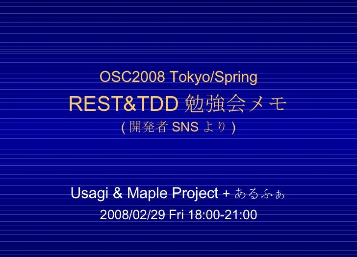OSC2008 Tokyo/Spring REST勉強夜会