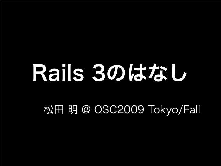 Rails 3のはなし