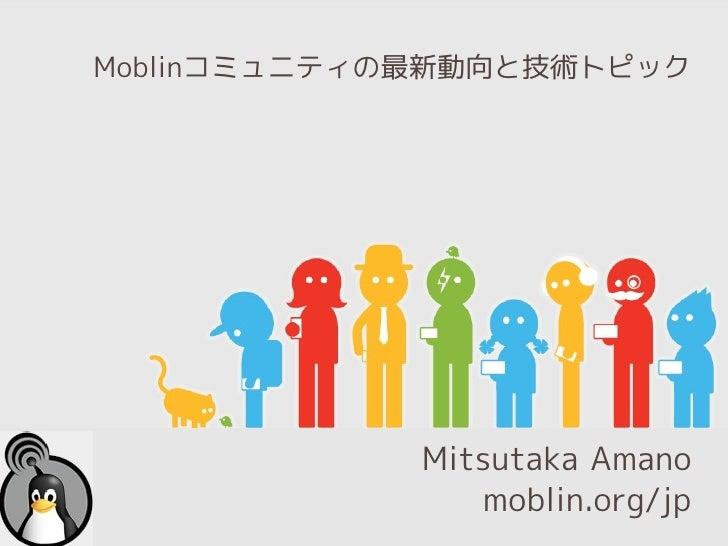 Osc 2009 tokyo_moblin_20091030