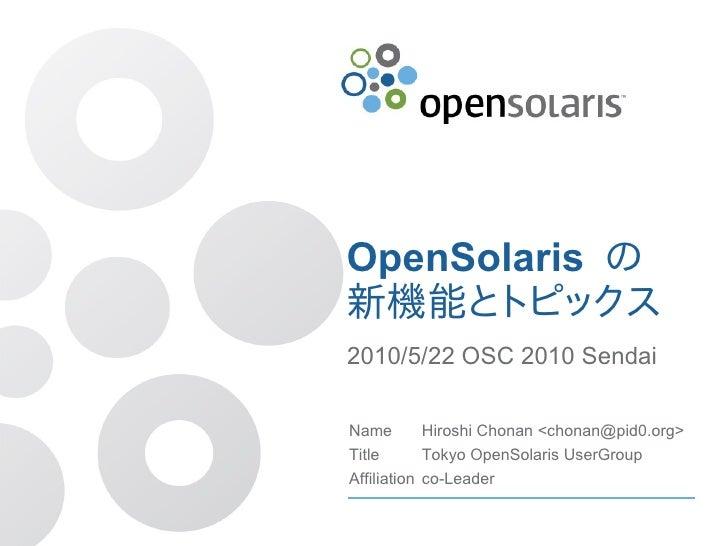 OSC2010 Sendai - OpenSolaris Seminar 「OpenSolarisの新機能とトピックス」