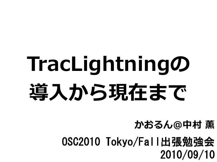 TracLightningの 導入から現在まで                 かおるん@中村 薫    OSC2010 Tokyo/Fall出張勉強会                      2010/09/10