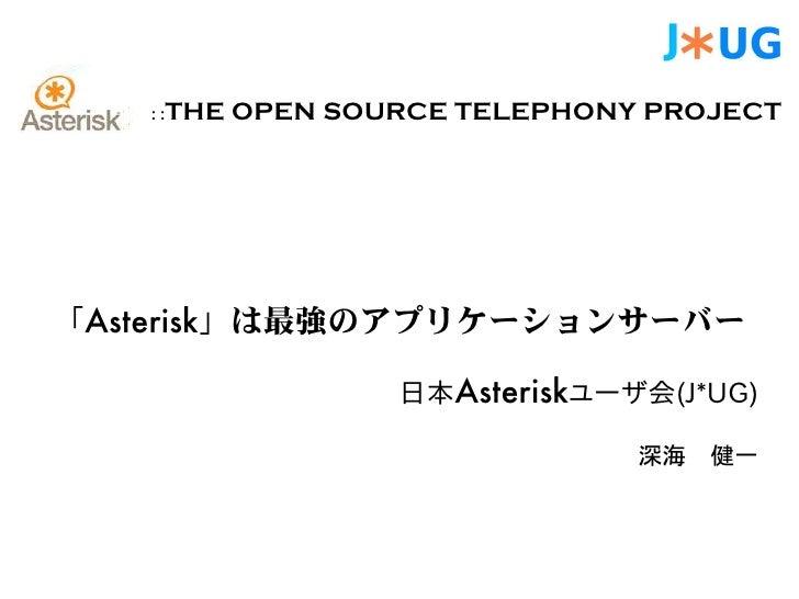 OSC2010 TOKYO/Spring Asterisk Seminar