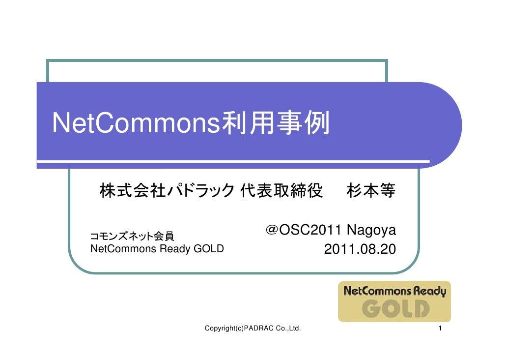 NetCommons利用事例  株式会社パドラック 代表取締役                               杉本等 コモンズネット会員                        @OSC2011 Nagoya NetComm...