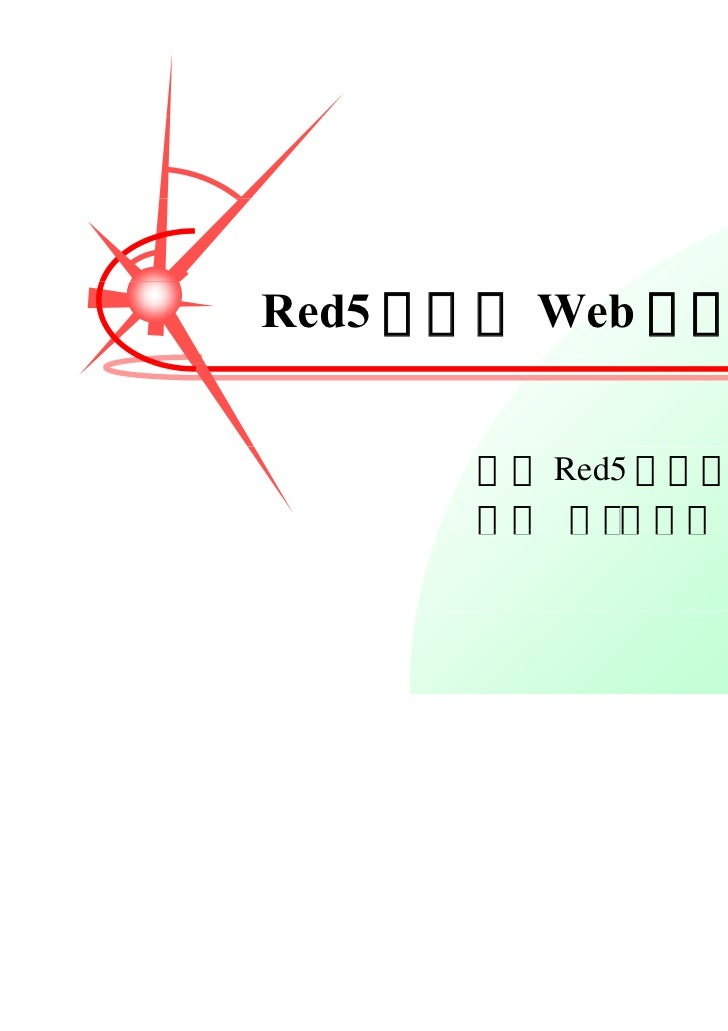 Red5   Web       Red5