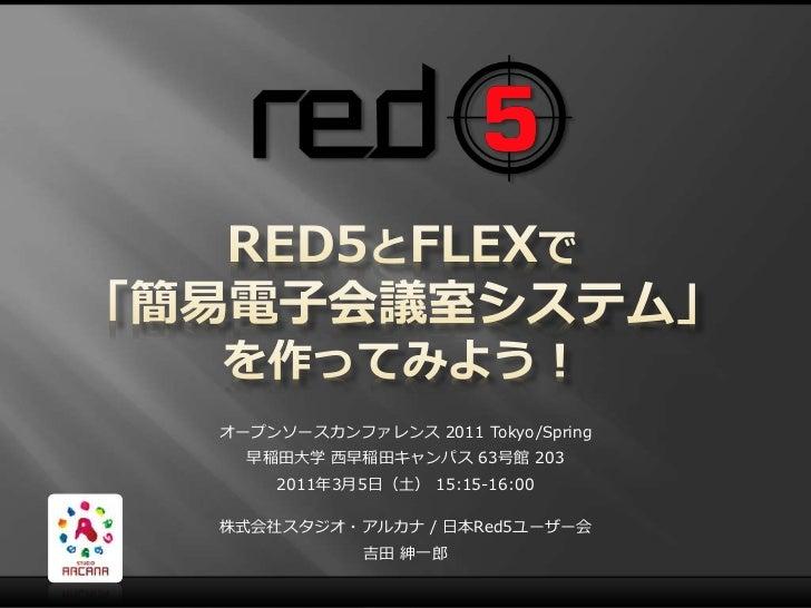OSC2011 Tokyo/Spring 『Red5とFlexで「簡易電子会議室システム」を作ってみよう!』