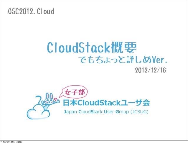 OSC2012.Cloud_CloudStack概要