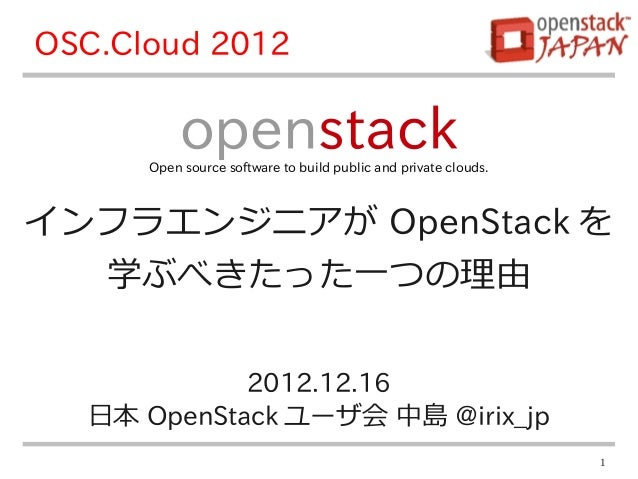 OSC.Cloud 2012           openstack      Open source software to build public and private clouds.インフラエンジニアが OpenStack を  学ぶ...