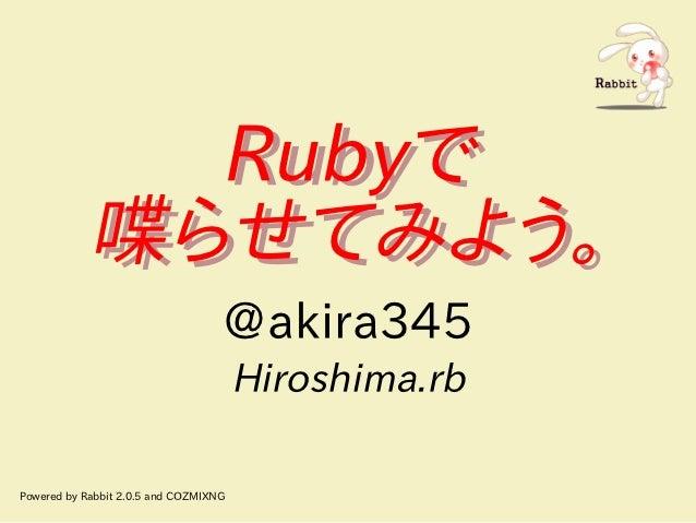 Rubyで            喋らせてみよう。                                   @akira345                                       Hiroshima.rbPo...