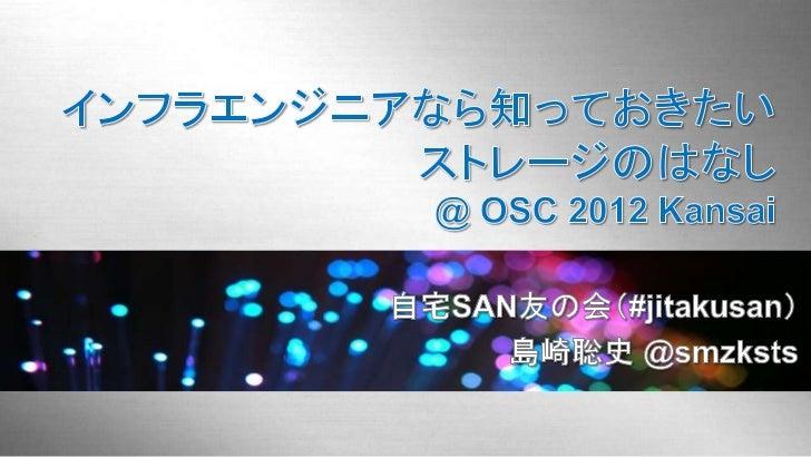 プロフィール  島崎 聡史(twitter: @smzksts)    - 自宅SAN友の会 主宰    - Citrix Systems Japan K.KでSEをしています      - デスクトップ仮想化 :XenDesktop    ...