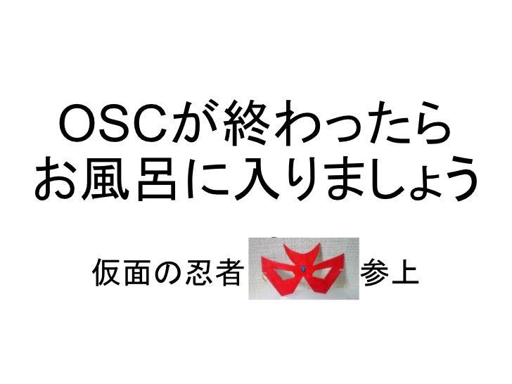 OSCが終わったらお風呂に入りましょう(オープンソースカンファレンス 2012 Kansai@Kyoto LT用資料その2)