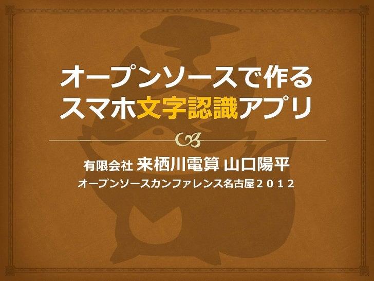 有限会社   来栖川電算 山口陽平オープンソースカンファレンス名古屋2012