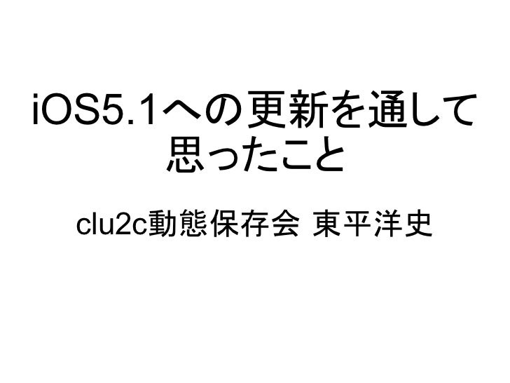 iOS5.1への更新を通して思ったこと(オープンソースカンファレンス2012 Tokyo/Spring LT資料に加筆したもの)