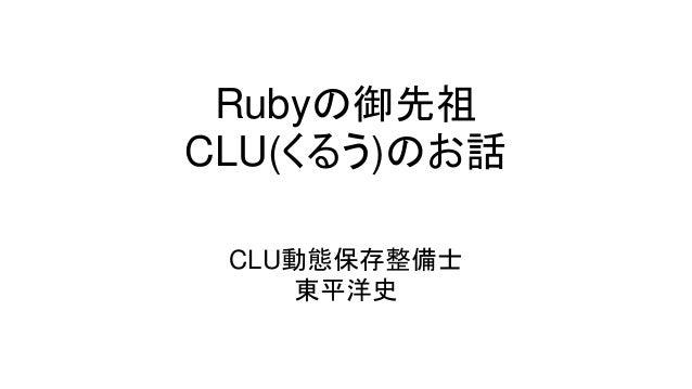 Rubyの御先祖CLU(くるう)のお話 CLU動態保存整備士    東平洋史