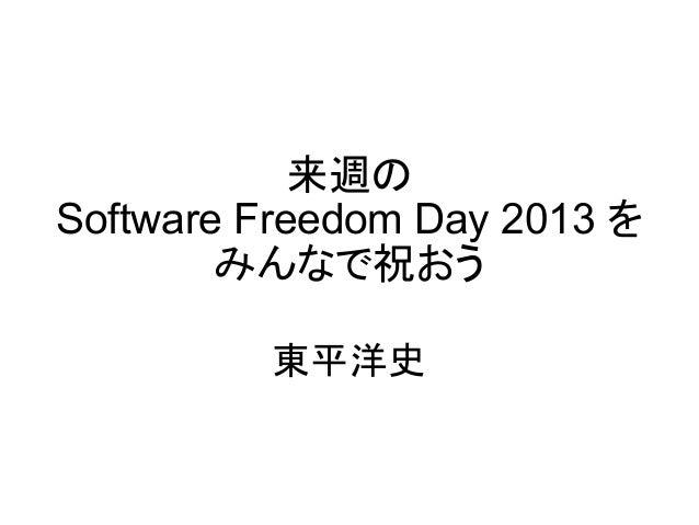 来週のSoftware Freedom Dayをみんなで祝おう (OSC 2013 Hokkaido 懇親会LT用資料)
