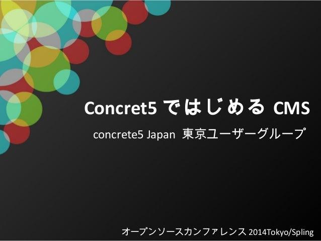 concrete5ではじめるCMS