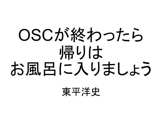 OSCが終わったら 帰りは お風呂に入りましょう 東平洋史