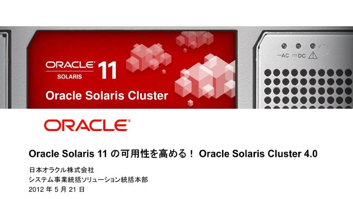 Oracle Solaris Cluster 日本オラクル株式会社 システム事業統括ソリューション統括本部12012 年 5Oracle and/or its affiliates. All rights reserved.  Copyrigh...