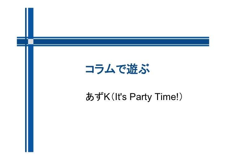 コラムで遊ぶあずK(Its Party Time!)