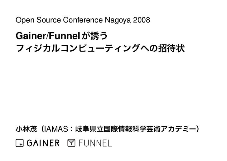 Open Source Conference Nagoya 2008  Gainer/Funnel            IAMAS
