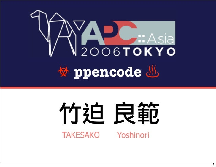 ☣ ppencode    TAKESAKO   Yoshinori