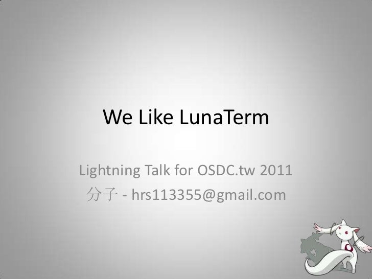 We Like LunaTerm<br />Lightning Talk for OSDC.tw 2011<br />分子 - hrs113355@gmail.com<br />