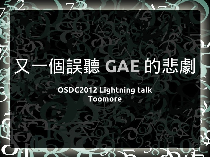 又一個誤聽 GAE 的悲劇   OSDC2012 Lightning talk         Toomore