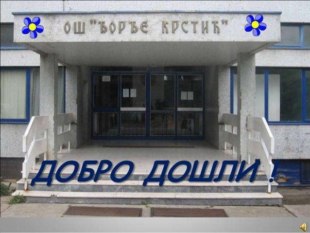 "Osnovna škola ""Đorđe Krstić"""