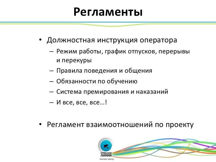 Должностная Инструкция Оператора Колл Центра Образец - фото 10
