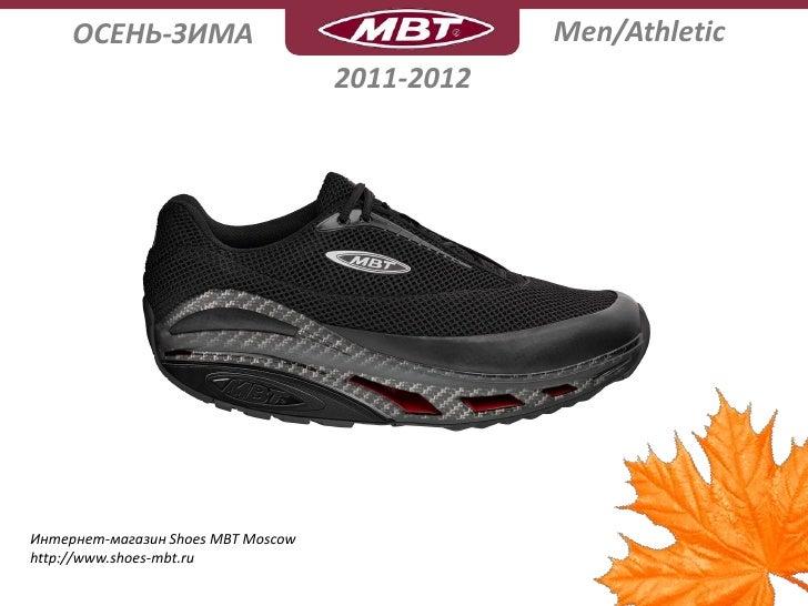 ОСЕНЬ-ЗИМА                                 Men/Athletic                                    2011-2012Интернет-магазин Shoes...